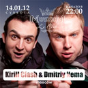 Djs Kirill Clash and Dmitriy Nema in Museum Le Club